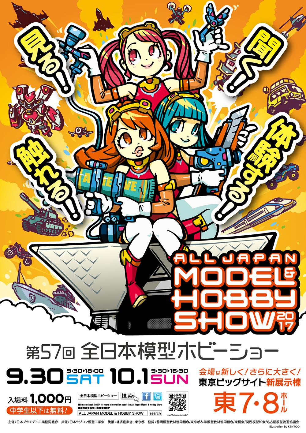 http://www.rokuhan.com/news/17hs_poster.jpg