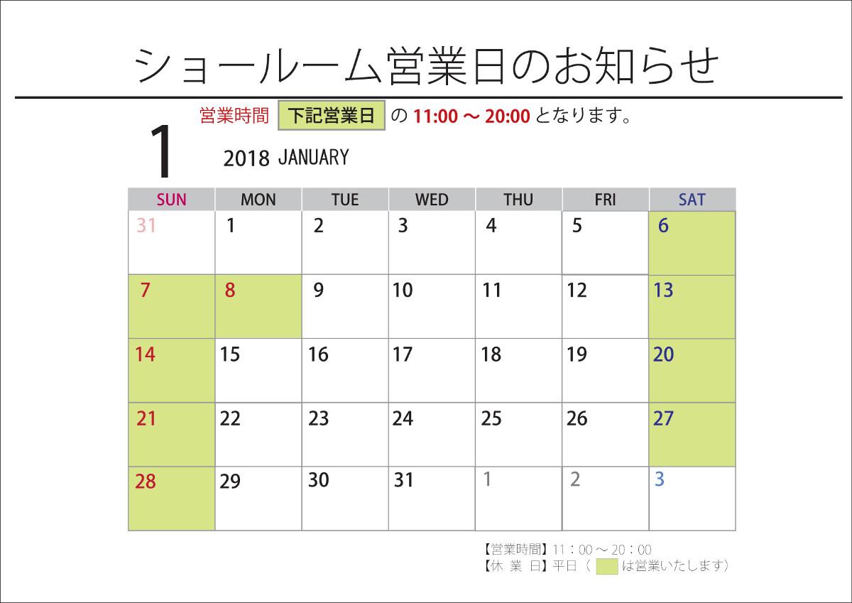 http://www.rokuhan.com/news/2018Januarymin.jpg