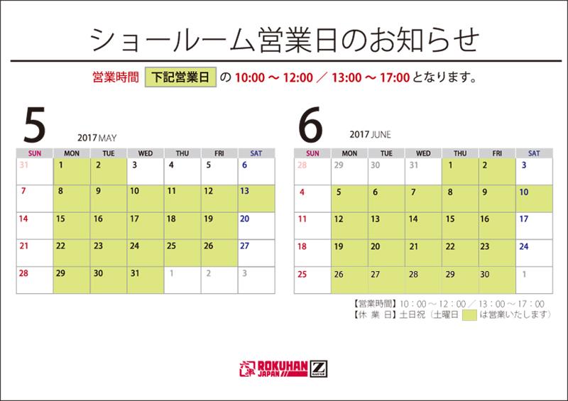 http://www.rokuhan.com/news/5.6.jpg