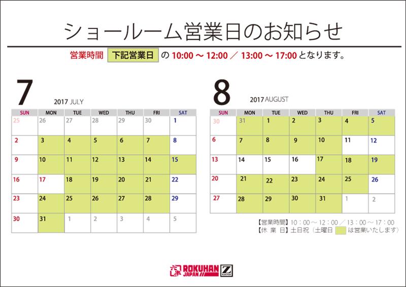 http://www.rokuhan.com/news/7.8.jpg