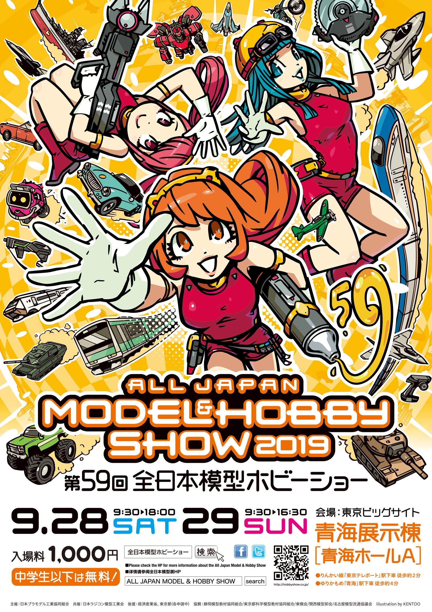 http://www.rokuhan.com/news/HOBBY2019.jpg