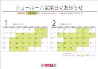 カレンダー1月・2月(日本語).jpg