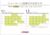 カレンダー11月・12月(日本語).jpg