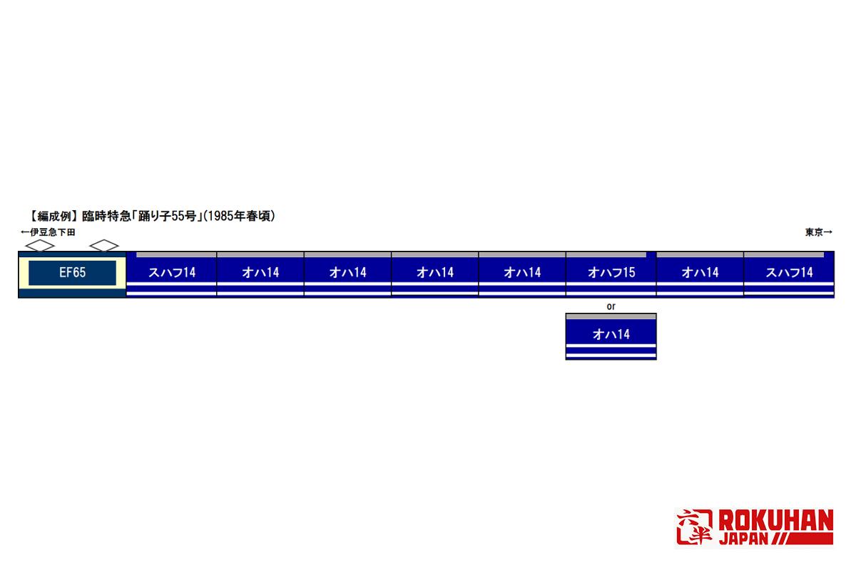 http://www.rokuhan.com/news/ef651001hensei.png