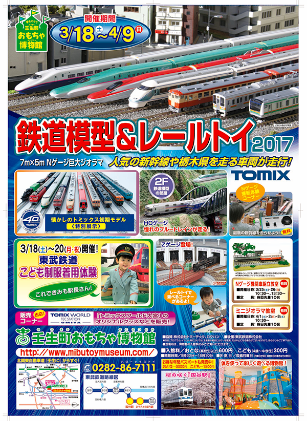 http://www.rokuhan.com/news/event170318-05.png