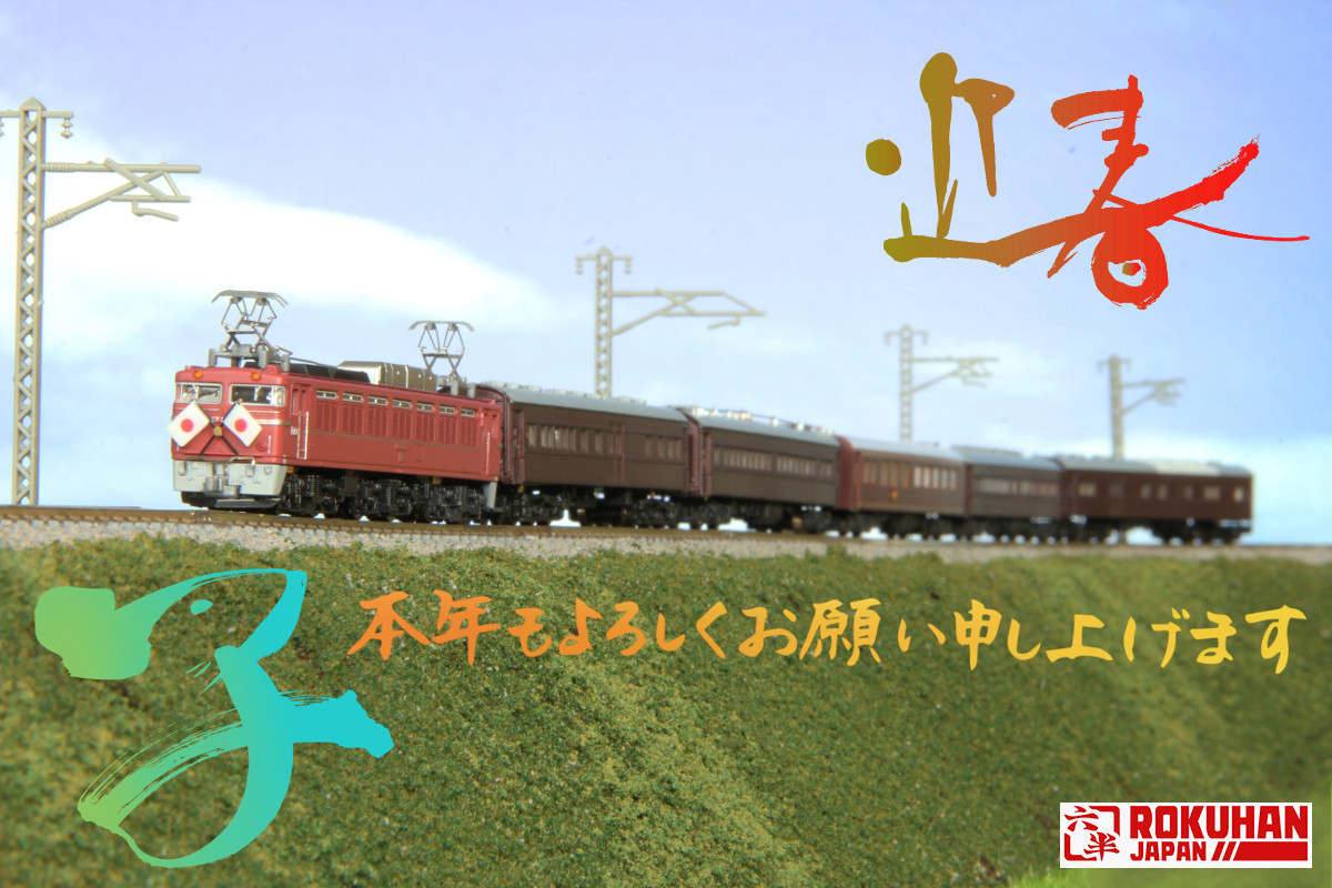 http://www.rokuhan.com/news/newyear2020mojine.jpg