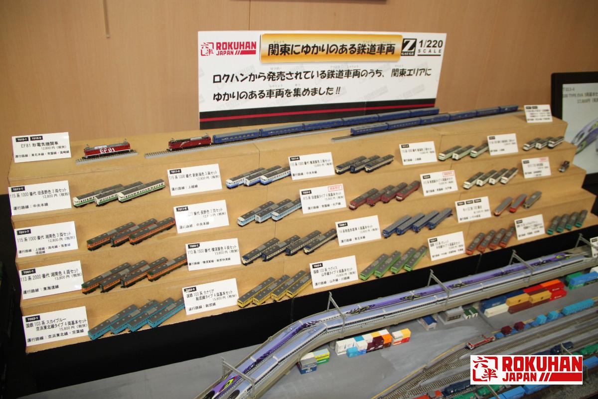 http://www.rokuhan.com/news/railandtoy002.JPG