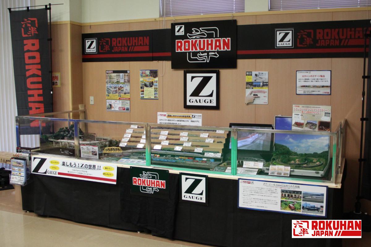 http://www.rokuhan.com/news/railandtoy006.JPG