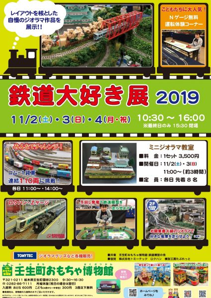http://www.rokuhan.com/news/tetsu_daisuki_1911_p-425x600.jpg