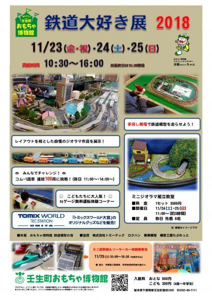 http://www.rokuhan.com/news/tetu_daisuki18_01-424x600.jpg