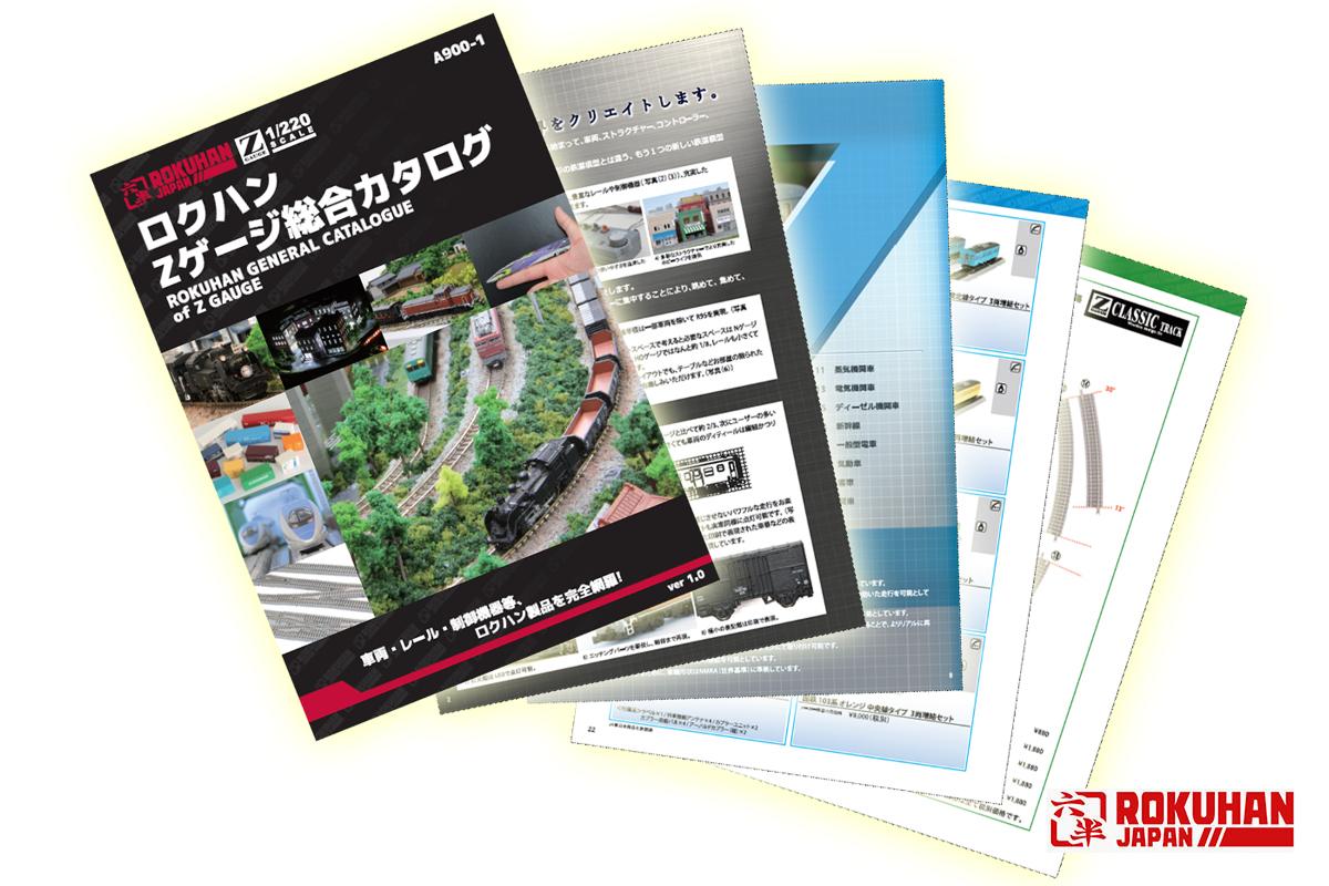 A900-1 ロクハンZゲージ総合カタログ