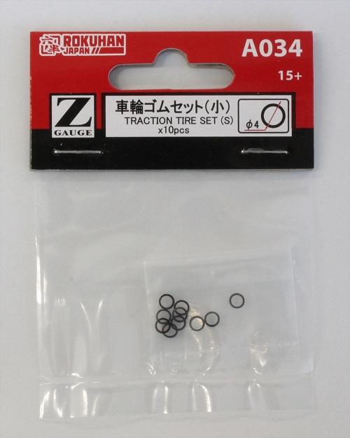 A034 車輪ゴムセット (小)