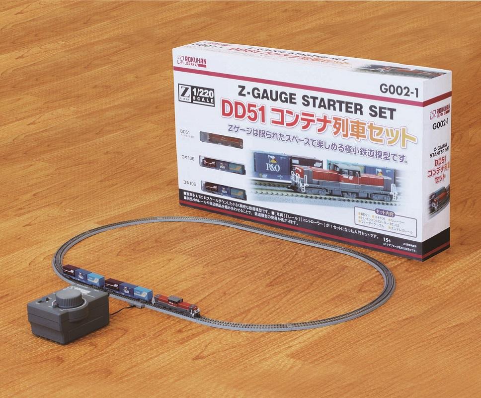 G002-1 Zゲージスターターセット DD51コンテナ列車セット