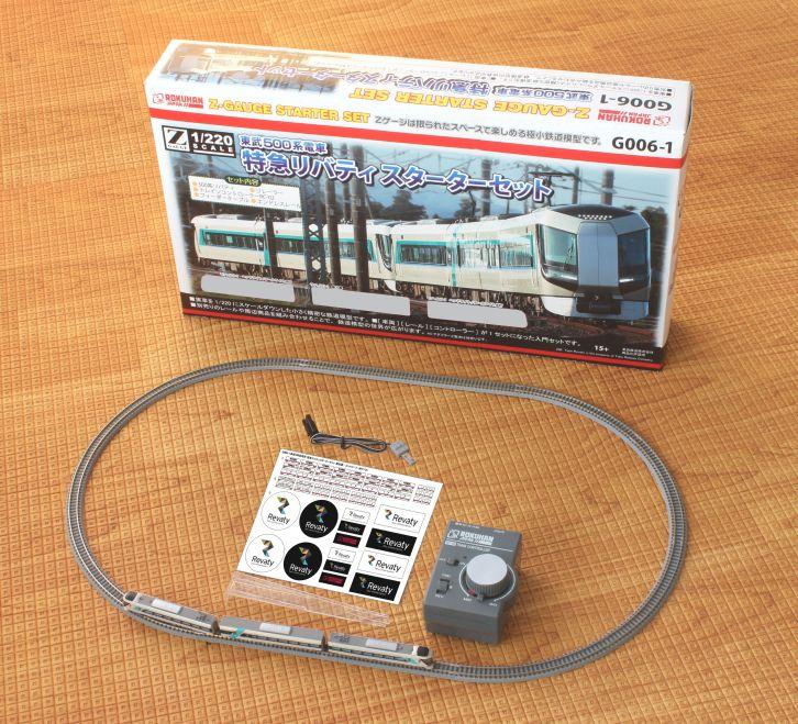 G006-1 東武500系電車 特急リバティ スターターセット