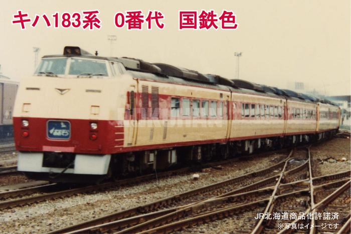 T015-1 キハ183系0番代 国鉄色 4両基本セット