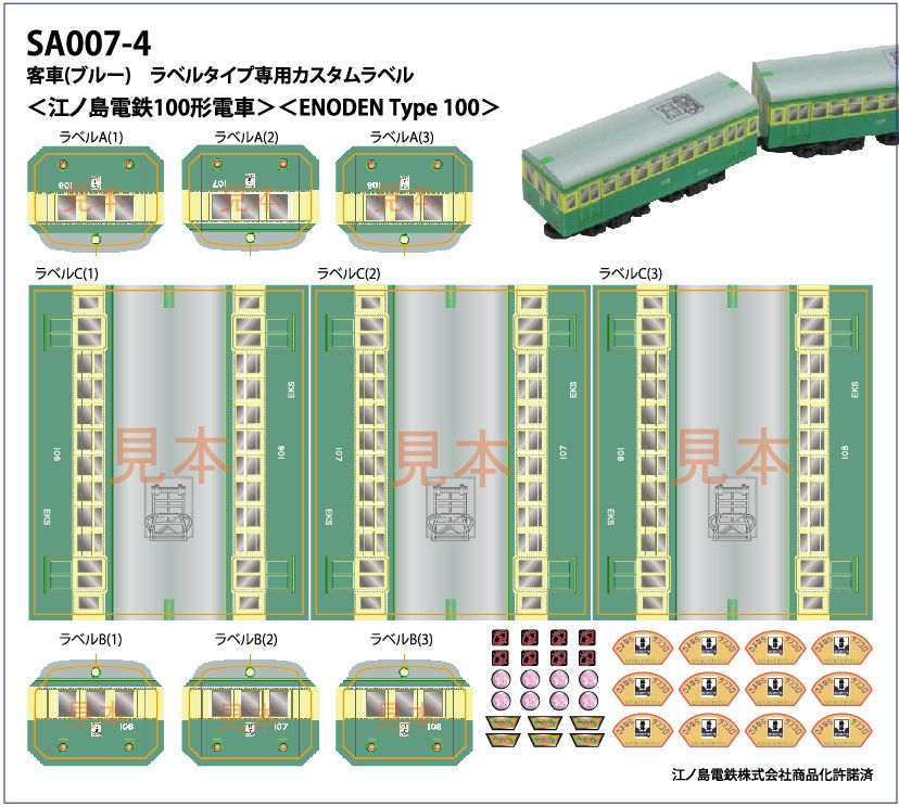 SA007-4 客車(ブルー)専用カスタムラベル 江ノ島電鉄100形電車