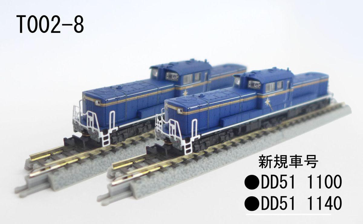 T002-8 DD51 1000 A寒地型 北斗星 重連セット