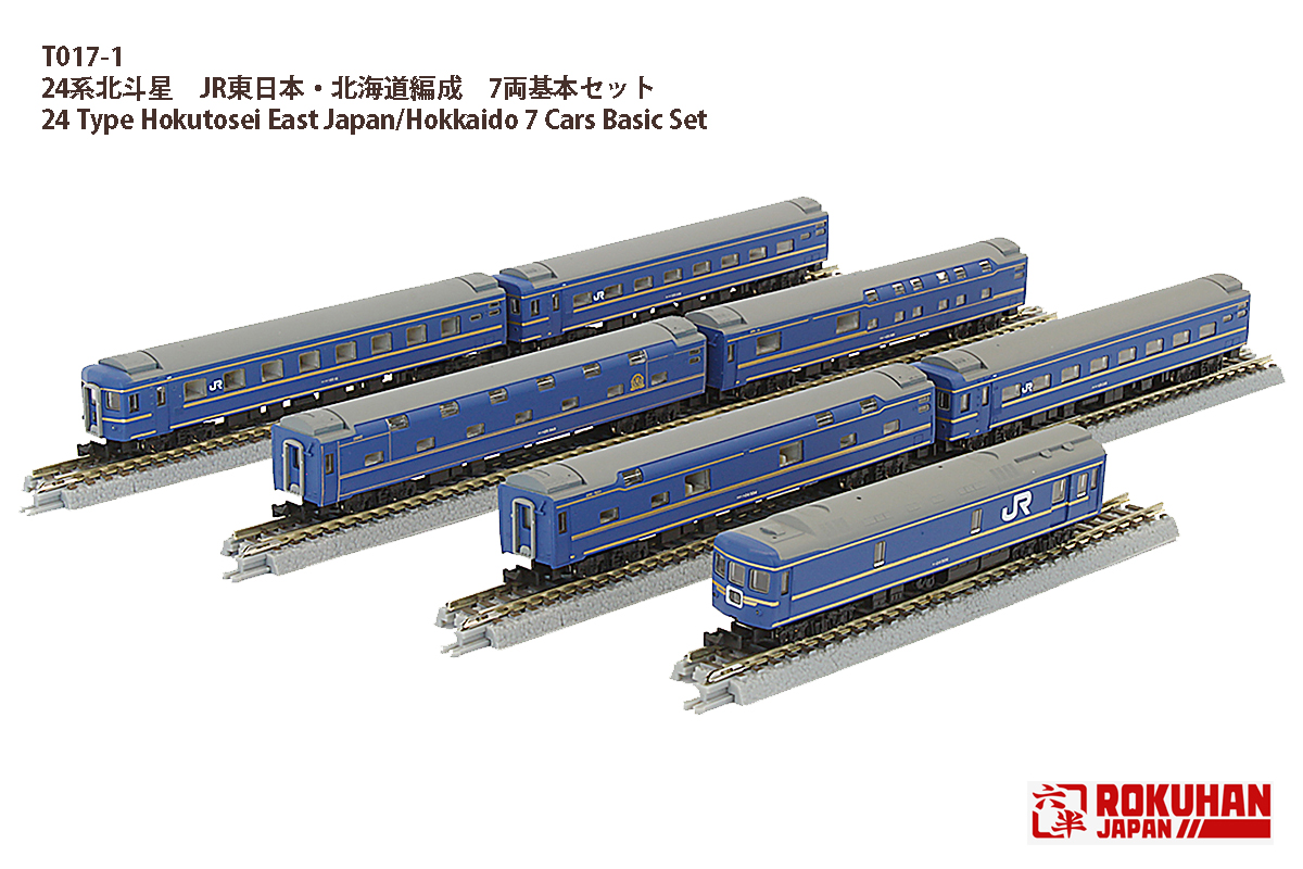 T017-1 24系 北斗星 JR東日本・北海道編成 基本7両セット