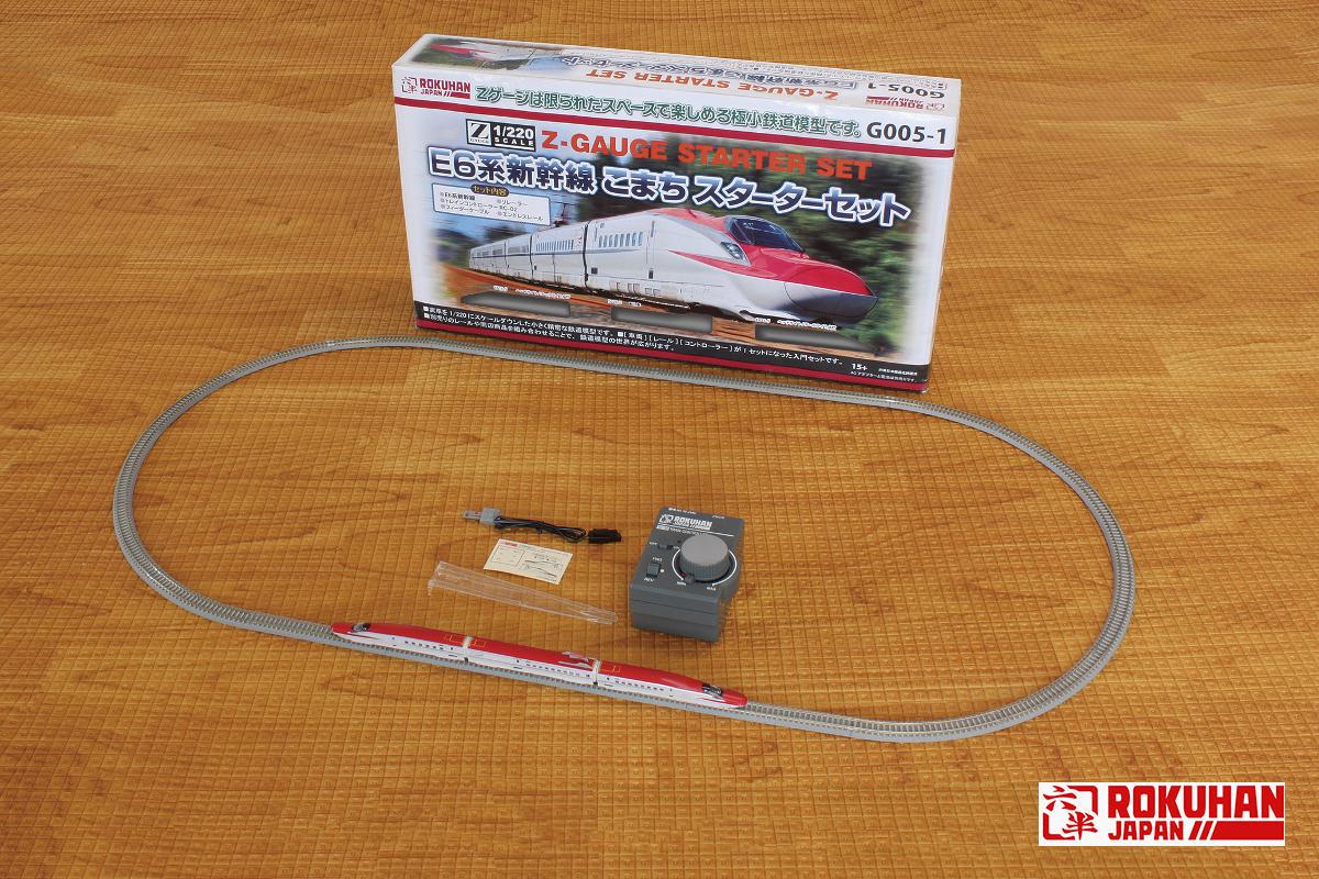 G005-1 E6系新幹線 こまち スターターセット