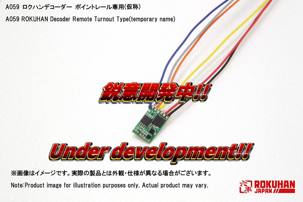 https://www.rokuhan.com/news/POIDE5.JPG