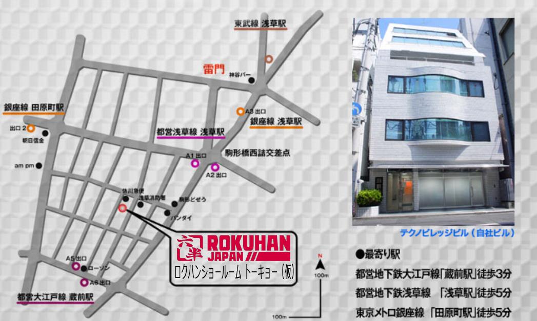 https://www.rokuhan.com/news/TOKYOMAP.jpg