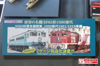2018蒲田会場ef65pfPANEL.png