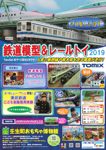 鉄道模型&レールトイ2019.png