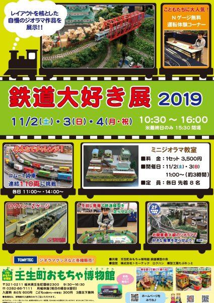 https://www.rokuhan.com/news/tetsu_daisuki_1911_p-425x600.jpg