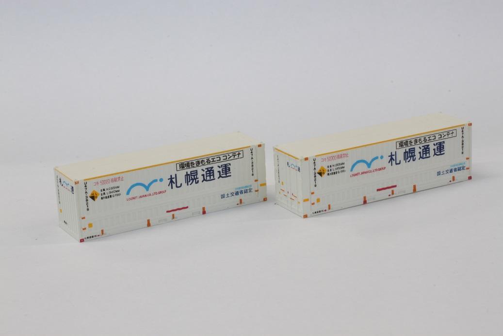 A102-10 札幌通運 U47Aコンテナ31ft 2個入り
