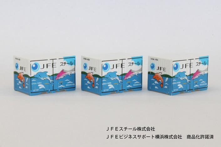 A103-6 JFEスチール U19Aイルカコンテナ12ft 3個入り
