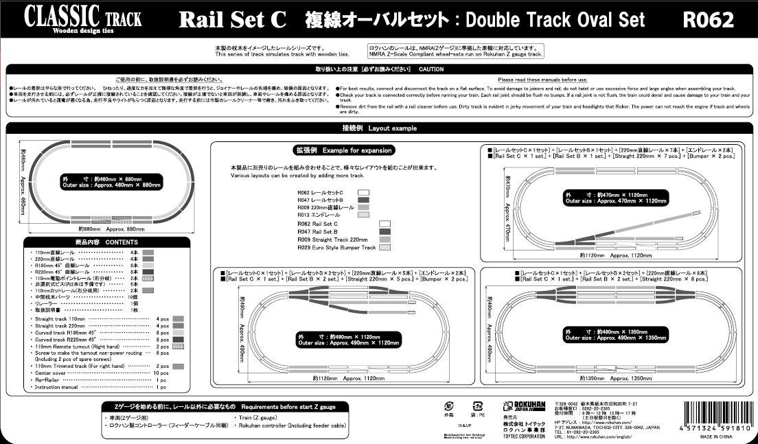 R062 レールセットC 複線オーバルセット