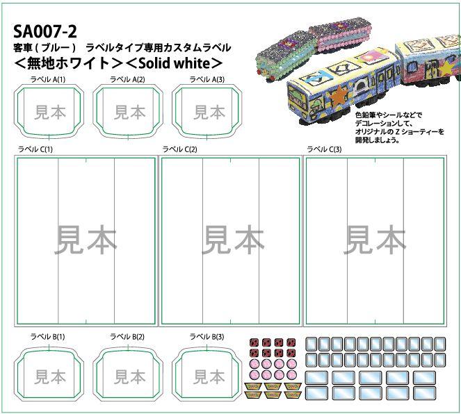 SA007-2  客車(ブルー)専用カスタムラベル