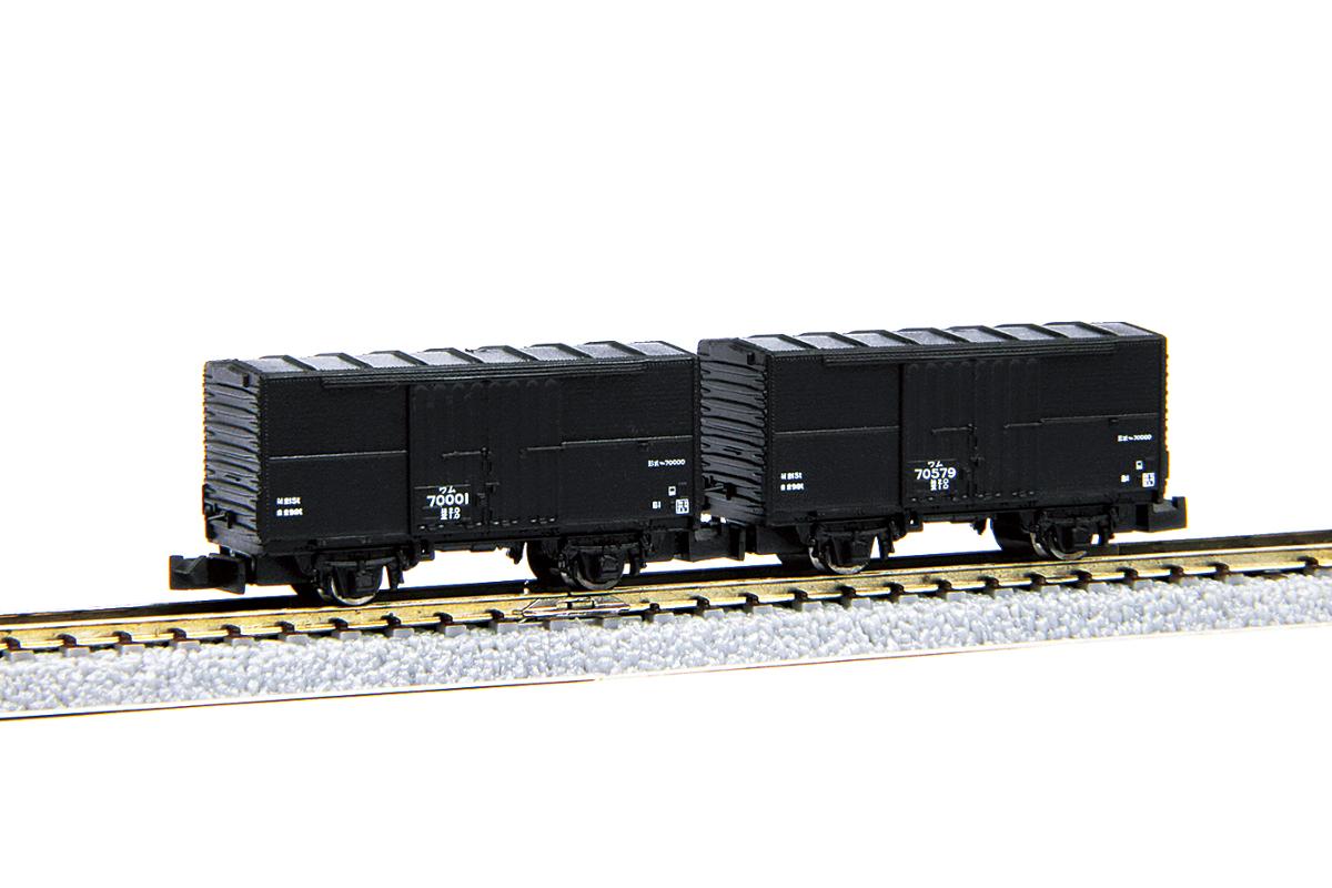 T024-3 国鉄ワム70000形貨車 Bセット