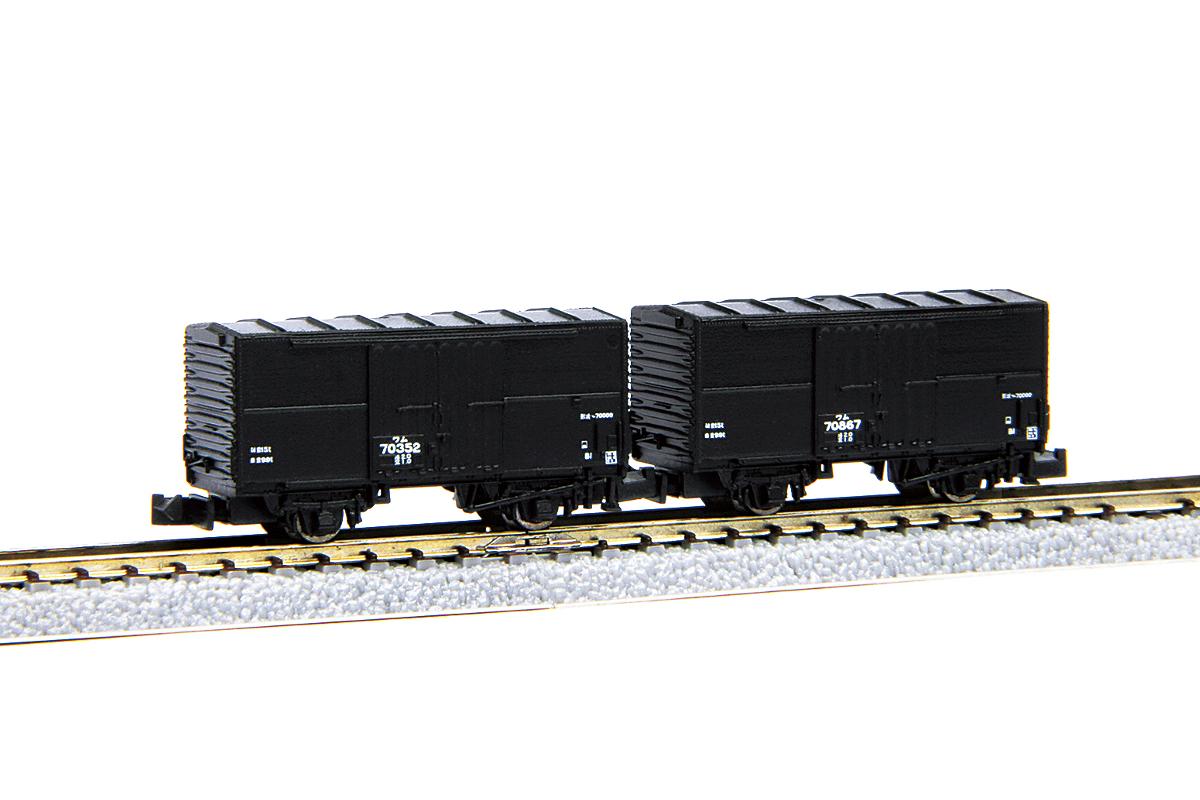 T024-4 国鉄ワム70000形貨車 Cセット