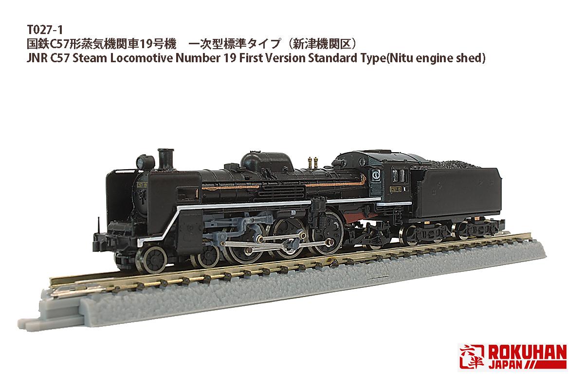 T027-1 国鉄C57形蒸気機関車19号機一次型標準タイプ