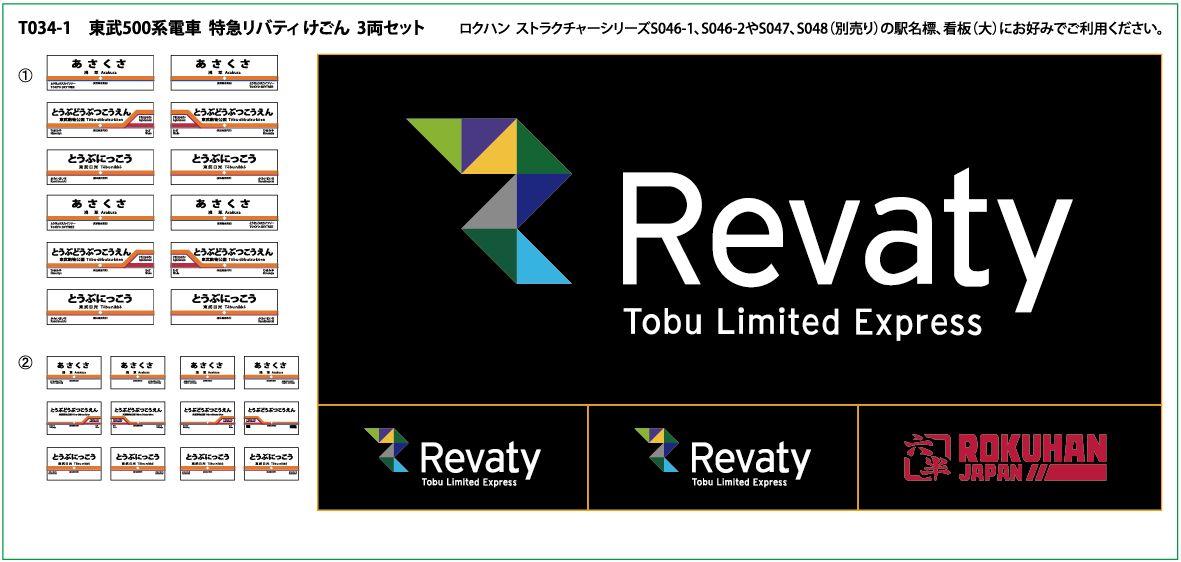 T034-1 東武500系電車 特急リバティけごん 3両セット
