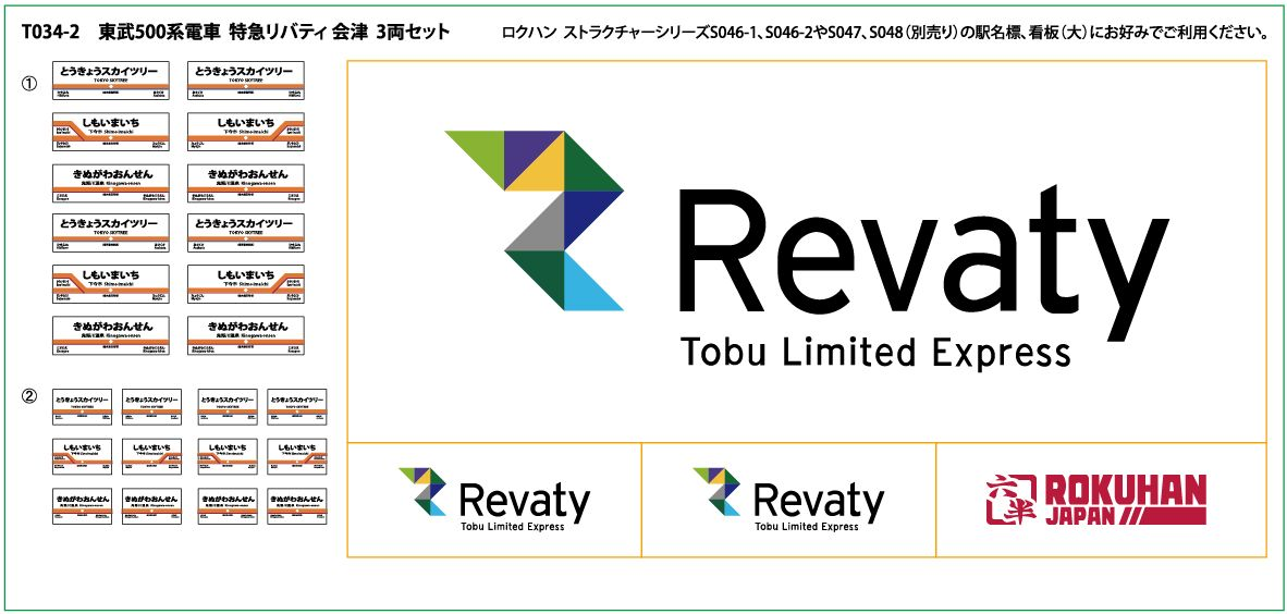 T034-2 東武500系電車 特急リバティ会津 3両セット