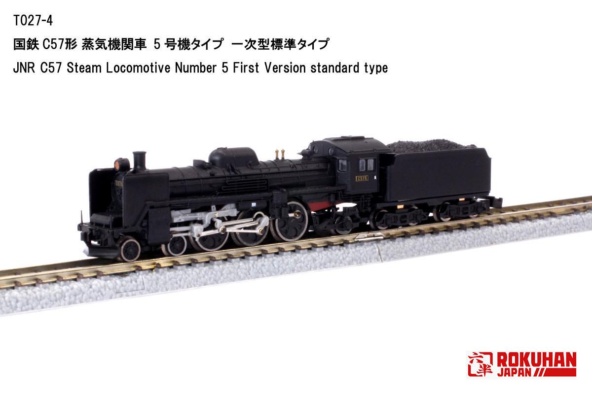T027-4 国鉄C57形蒸気機関車5号機タイプ一次型標準タイプ