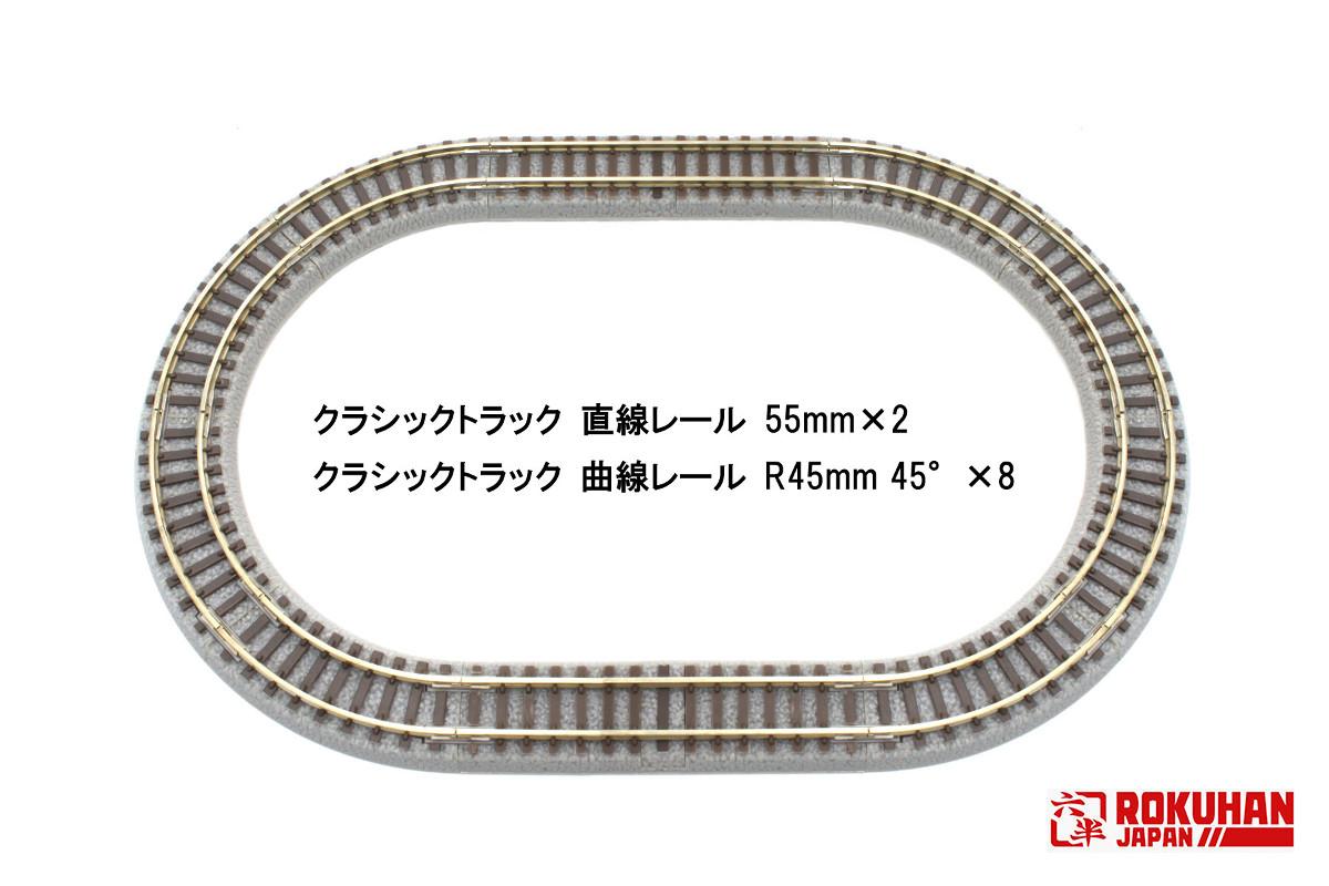 R081 Zショーティー オーバルセット Rail Set G