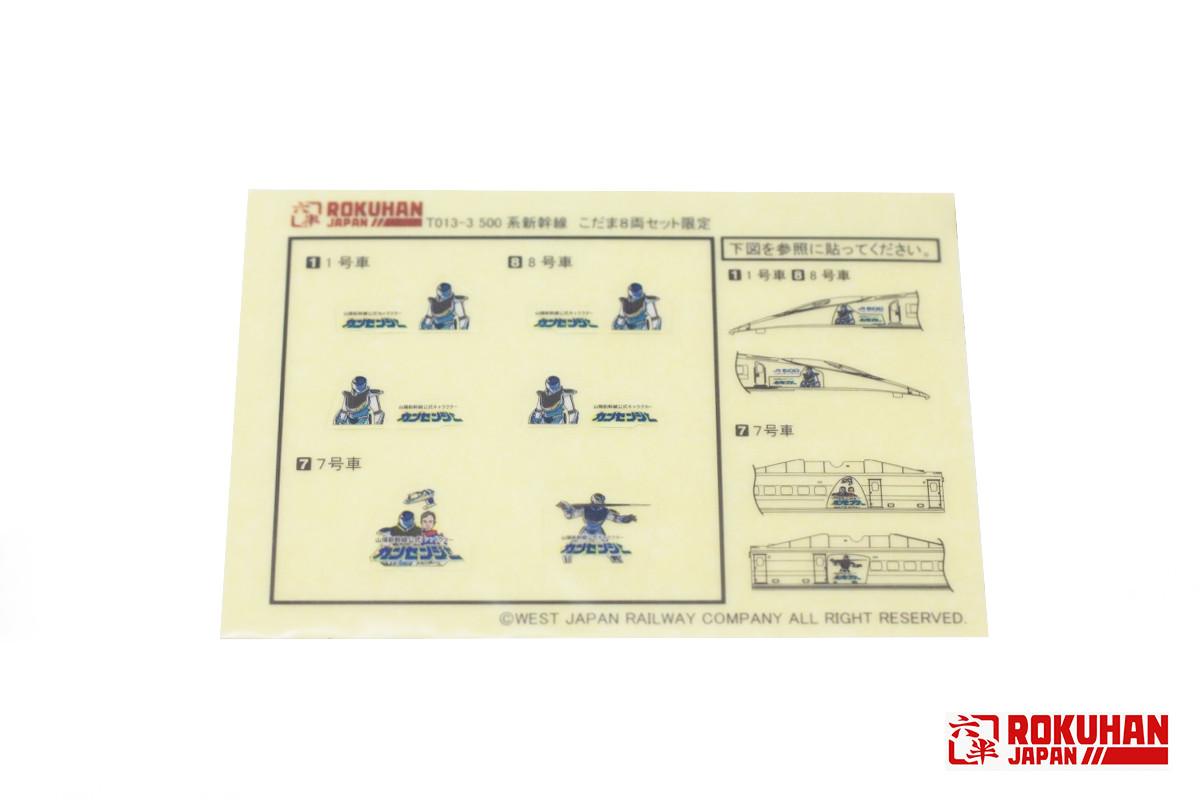 T013-3 500系新幹線V編成 初回生産限定8両セット